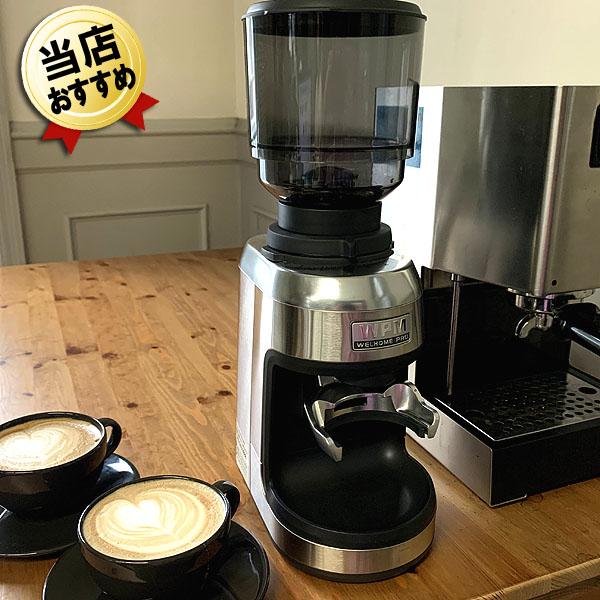 WPM コーヒーグラインダー ZD-17N エスプレッソマシン用 コーヒーミル エスプレッソ用 電動ミル エスプレッソグラインダー