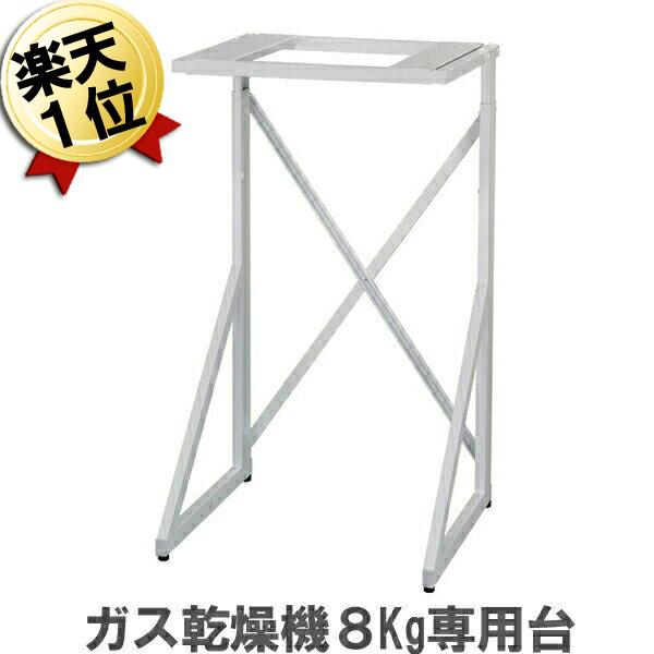 【ガス乾燥機 部材】リンナイガス乾燥機 専用台(高)DS-80HSF