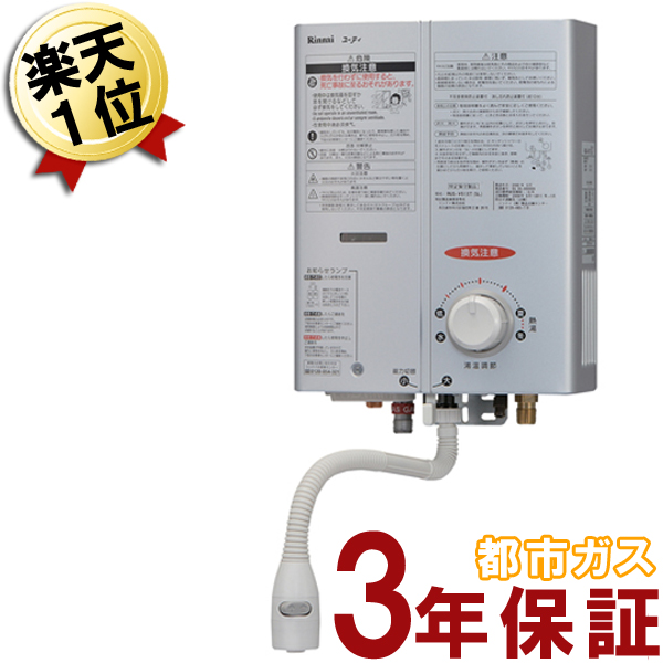 Instantaneous Water Heater >> Origin Of Rinnai Small Water Heater Rus V51xt Sl Silver Water Heater Instantaneous Water Heater Gas Stopping Expression Water Heater Instantaneous