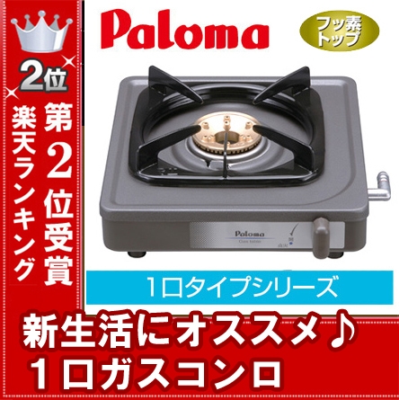 Paloma (/) PA E18F Urban Gas Stoves (Tokyo Gas, Osaka Gas, Etc) Without  Grill Gas Stove Unit Gas Stove Grill No Living Tabletop Stove One For  Portable Gas ...