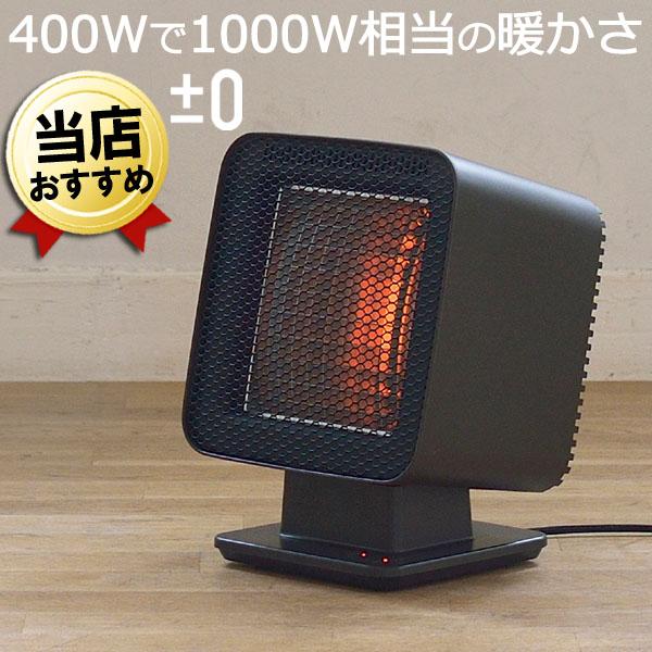 コンパクトなのにしっかり暖かい 400Wの消費電力で1000W相当の暖かさ P10倍 電気ストーブ プラスマイナスゼロ ±0 リフレクトヒーター 返品交換不可 自動首振り機能付き 足元 おしゃれ プラマイゼロ XHS-Z310-T ブラウン 暖房器具 送料無料 エコ 暖房 受験生 足元ヒーター 省エネ コンパクト 暖房機 割引 足元暖房 小型 勉強 ヒーター