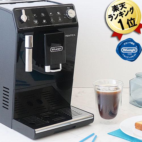 全自動コーヒーメーカー デロンギ 全自動エスプレッソマシーン オーテンティカ 全自動コーヒーマシン ETAM29510B コンパクト 全自動エスプレッソマシン コーヒーマシーン ミル付き エスプレッソメーカー コーヒーメーカー 全自動 小型全自動コーヒーメーカー