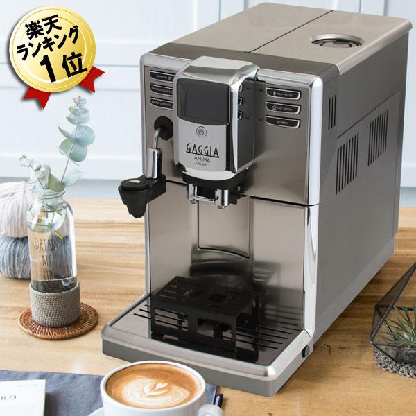 【あす楽】全自動エスプレッソマシン ミル付き ガジア GAGGIA アニマDX SUP043P 全自動コーヒーメーカー Anima DX 全自動エスプレッソマシーン カプチーノ 豆から挽きたて カップ付き コーヒーメーカー 全自動コーヒーマシン エスプレッソメーカー 送料無料