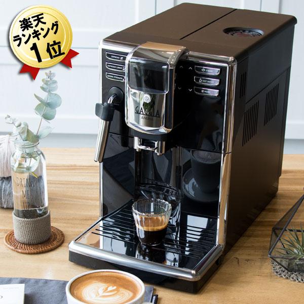 全自動エスプレッソマシン ガジア ミル付き コーヒーメーカー GAGGIA Anima BX アニマビーエックス アニマBX SUP043 全自動コーヒーメーカー 全自動コーヒーマシン コーヒーマシーン イタリア製 全自動エスプレッソマシーン おしゃれ