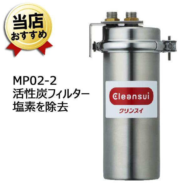 三菱ケミカル・クリンスイ 業務用 浄水器 MP02-2 業務用クリンスイ 本体【送料無料】