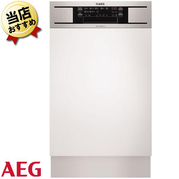 AEG食器洗い機 FAVORIT F78450IMOP ビルトイン食洗機 45cm幅 アーエーゲー フロントオープン【送料無料】
