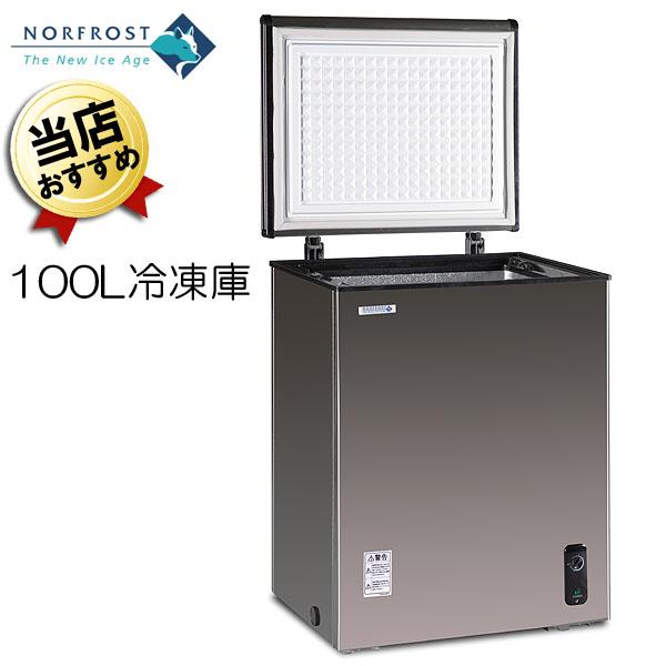 ステンレス冷凍庫ノーフロストJH100CR 100L チェストフリーザー メーカー直送 送料無料でお届けします 沖縄 離島配送不可 冷凍ストッカー 後払不可 代引不可 宅送 100リットル 送料無料
