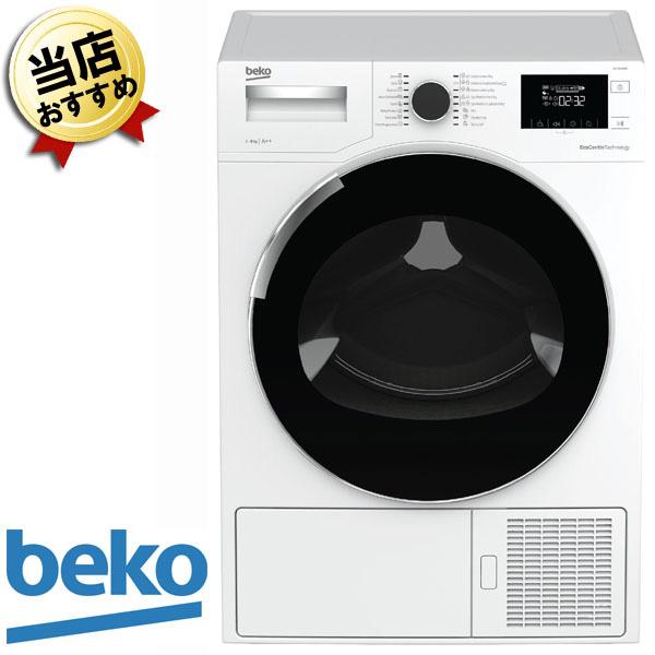 beko ドラム式乾燥機 DH8444RXO ベコ 8kg 大容量衣類乾燥機【送料無料】