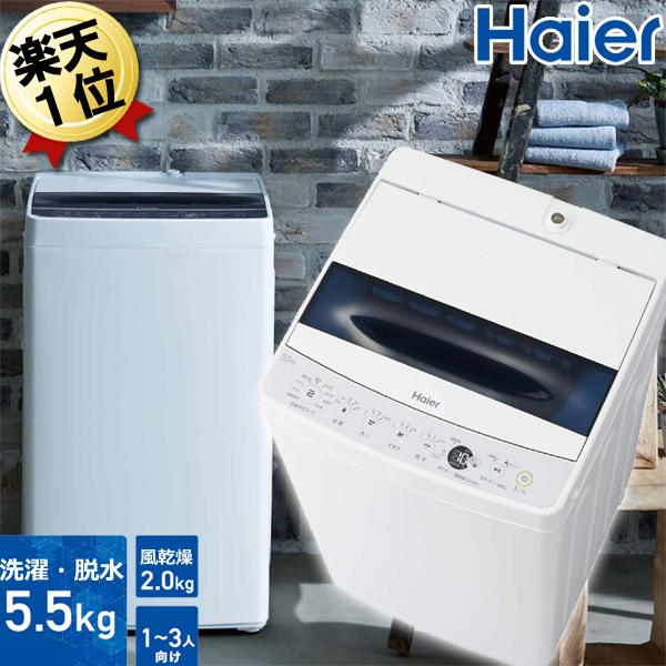 洗濯機 一人暮らし 5.5kg【送料無料】 全自動洗濯機 小型 コンパクト ハイアール 小型洗濯機 JW-C55D(W)ホワイト 白 新生活 家電 おすすめ 風乾燥 上開き 簡易乾燥機能付 JW-C55D-W【沖縄・離島不可・設置回収不可】一人暮し 1人暮らし 単身赴任