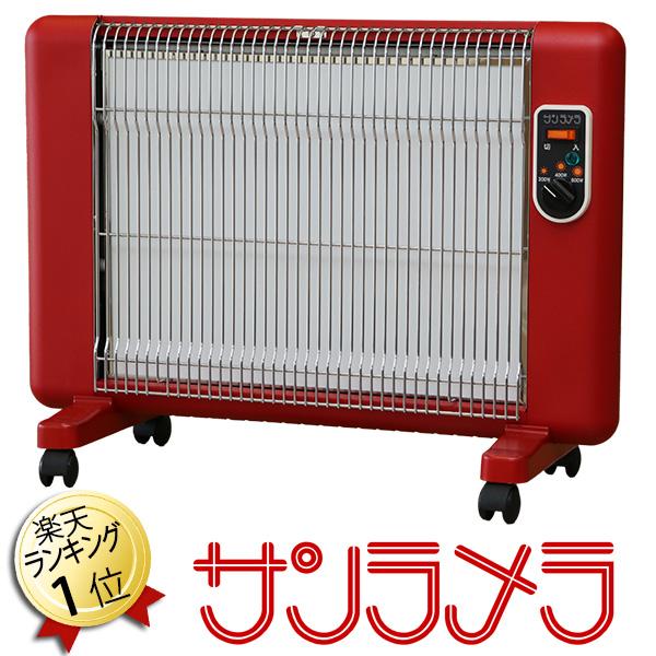 サンラメラ600W SL600FR 遠赤外線パネルヒーター 600W型レッド 遠赤外線ヒーター 暖房器具 送料無料