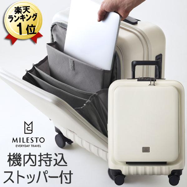 あす楽 即納 機内持ち込み キャリーケース フロントオープン Sサイズ SSサイズ 31L 4輪 ストッパー付き ミレスト フロントポケットキャリー キャビンサイズ MLS589-WH ホワイト 白 MILESTO 軽量 おしゃれ かわいい 可愛い 小型 軽い TSAロック スーツケース 飛行機 送料無料