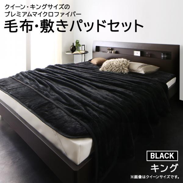 クイーン・キングサイズのプレミアムマイクロファイバー毛布・敷きパッド denoir ディノワー] 毛布・パッドセット キング 軽い 暖かい 温める ベッド 布団