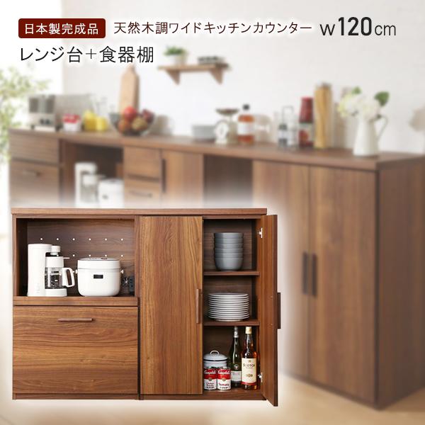 レンジ台 + 食器棚 120cm 日本製 完成品 カウンターキッチン ワイド カップボード 天然木目調 キッチン収納 棚 ストック ラック