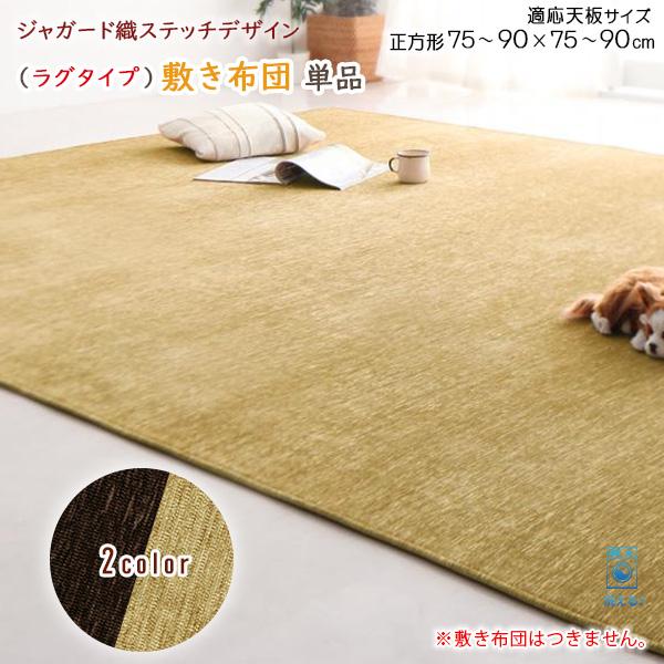 こたつ敷き布団 単品 正方形(80×80cm)天板対応 ラグタイプ しき布団 コタツ布団 カジュアル 保温 はっ水加工