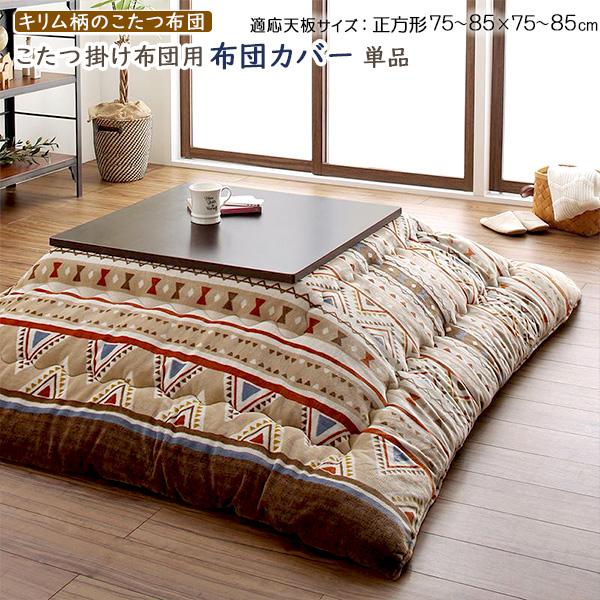 こたつ布団 掛け布団 単品 正方形(75×75cm)天板対応 日本製 こたつ用掛け布団 こたつ掛布団 ふっくら ボリューム オシャレ ネイティブデザイン