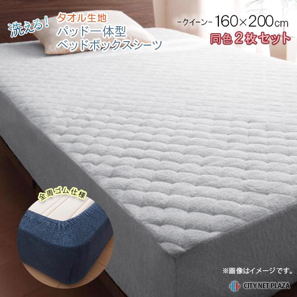 コットンタオル パッド一体型ボックスシーツ 同色2枚セット クイーン(160×200cm)20色 敷パッド ベッドシーツ タオル 洗える ベッド用 布団カバー シーツ シーツカバー