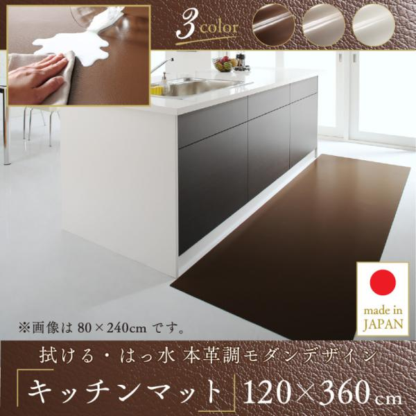 【拭ける、はっ水加工のキッチンマット 120×360cm】マットレス カーペット 床暖房対応 日本製 カットができる 汚れに強い 流し台 水拭き 台所 アイランドキッチン 幅広 お手入れ簡単