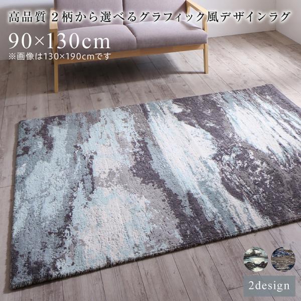 デザインラグ 90×130cm 柄2種類 ベッドサイドに ワンルーム ホットカーペット対応 カーペット 絨毯 リビングや寝室に パレット 絵具