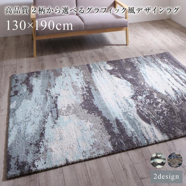 デザインラグ 130×190cm 柄2種類 ソファの前に ホットカーペット対応 カーペット 絨毯 リビングや寝室に パレット 絵具