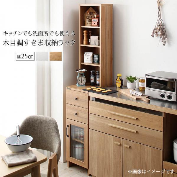 [どこでも使えるすきま収納ラック 幅25cm]キッチン・洗面所・部屋に 食器棚 ストッカ― 小物置き 高さ調整できる可動棚 新生活 ホワイト ナチュラル