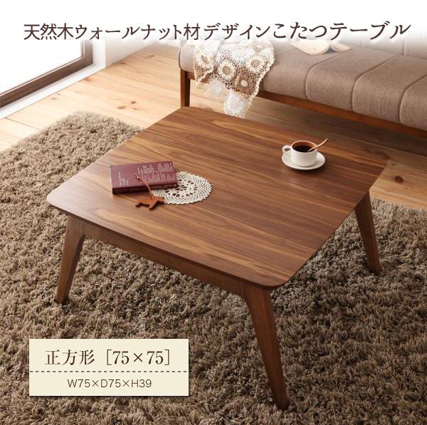こたつテーブル 正方形(75×75cm) 木の素材 オールシーズン オシャレなデザイン ローテーブル 机 ワンルーム 新生活 天然木ウォールナット材