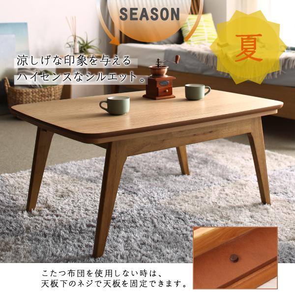 こたつテーブル 長方形(60×90cm) 木の素材 オールシーズン オシャレなデザイン ローテーブル 机 ワンルーム 新生活 天然木オーク材