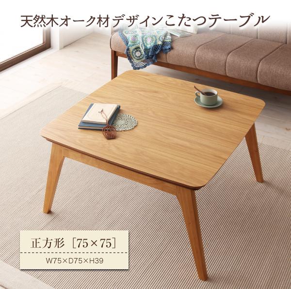こたつテーブル 正方形(75×75cm) 木の素材 オールシーズン オシャレ ローテーブル 机 ワンルーム 新生活 天然木オーク材