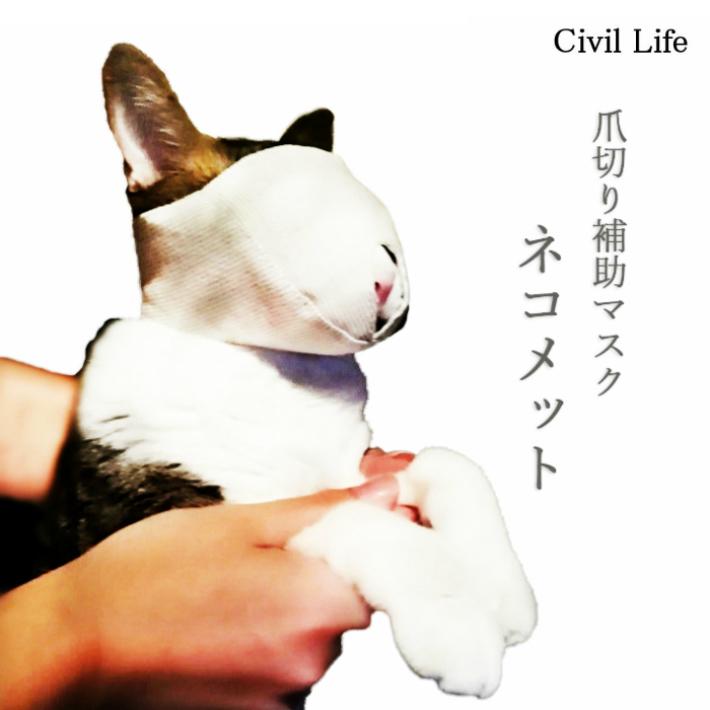 [Civil Life]ネコメット 目隠し 爪きり補助用 マスク 爪切り補助具 猫用マスク ネコ ねこ 口輪 噛みつき防止 猫【ポスト投函・送料無料】ペット用品 猫用品 お手入れ品 爪切りを嫌がり大暴れし