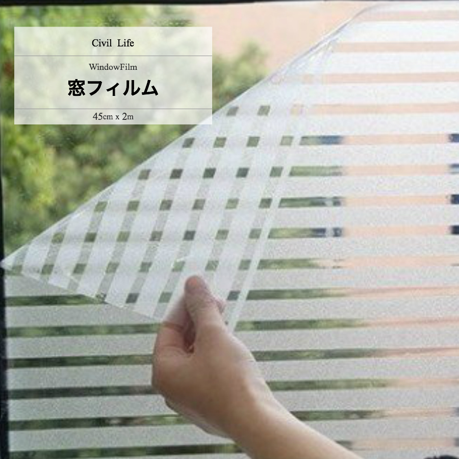 シート 目隠し プロが教えるガラスフィルムの貼り方1 DIY・リフォームのお手伝い壁紙屋本舗