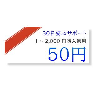 【50円】30日安心サポートチケット1~2,000円購入対象 返品 交換 補償サービス