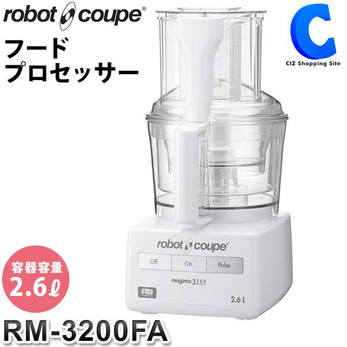 フードプロセッサー ロボクープ robotcoupe magimix マジミックス RM-3200FA Fシリーズ 2.6L フープロ 【お取寄せ】