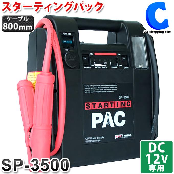 セイシング スターティングパック ポータブルバッテリー SP-3500 DC12V 急速充電 エンジンスターター ケーブル800mm コンシューマー 船舶用 小型 軽量 SP3500 【お取寄せ】