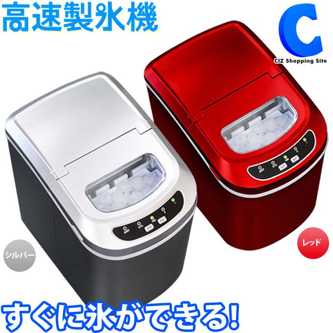 製氷機 家庭用 製氷器 高速製氷機 ベルソス VS-ICE02 全2色 アイスメーカー 電動 自動製氷 卓上 小型 コンパクト 時間短縮 簡単操作 便利グッズ レッド シルバー