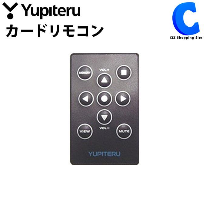 ユピテル レーダー探知機用 カードリモコン 電池付 YUPITERU