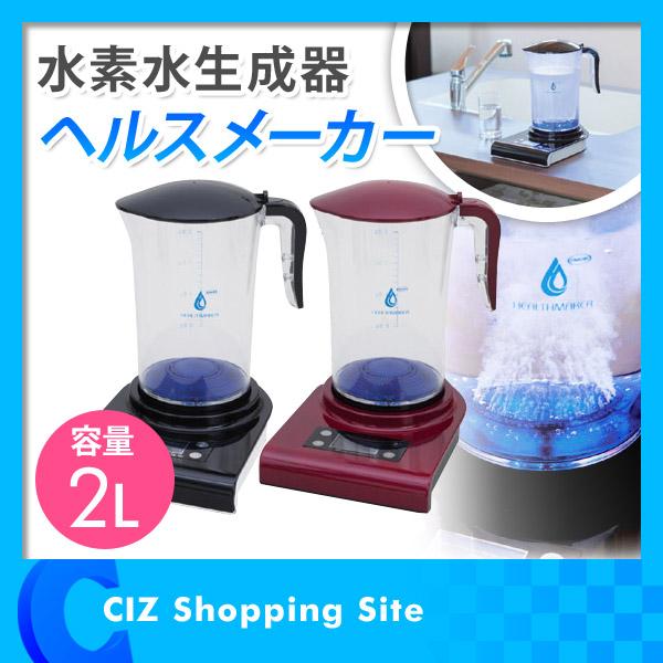 [79800]●お取寄せ●水素水生成器ヘルスメーカー水素水サーバー水素水大容量2L家庭用