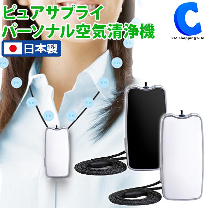 大作商事 ピュアサプライ パーソナル空気清浄機 携帯用 首かけ式 pm2.5対応 花粉 2016年モデル USB 充電式 日本製 PS2WT 小型 コンパクト 首に掛ける