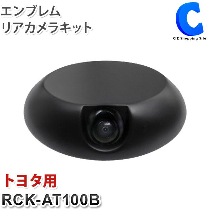 データシステム DataSystem エンブレムリアカメラキット バックカメラ トヨタ用 W100×H67×D31mm つや消し黒塗装 RCK-AT100B 【お取寄せ】