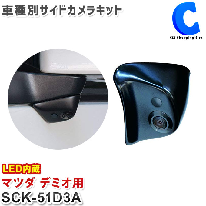 サイドカメラ データシステム DataSystem 車種別サイドカメラキット 防水 マツダ デミオ LED内蔵タイプ 正像 鏡像 切替タイプ SCK-51D3A 【お取寄せ】