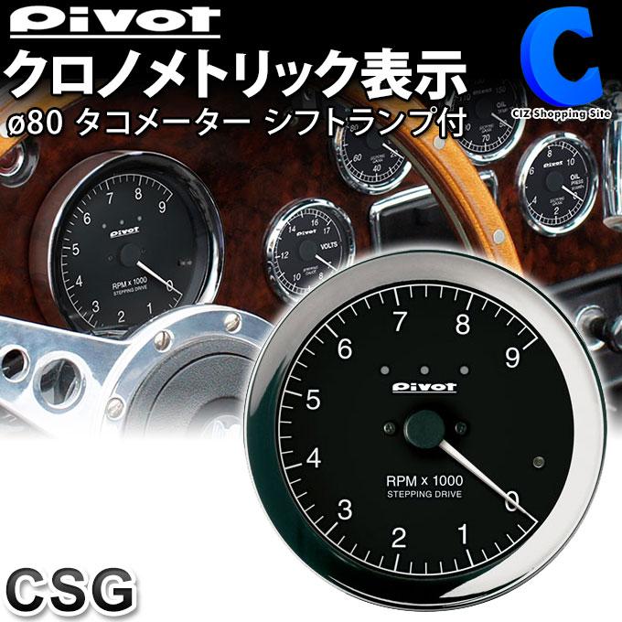 タコメーター ピボット シフトランプ付き φ80 白照明 クロノメトリック表示 PIVOT CHRONOSTEP CSG DC12V