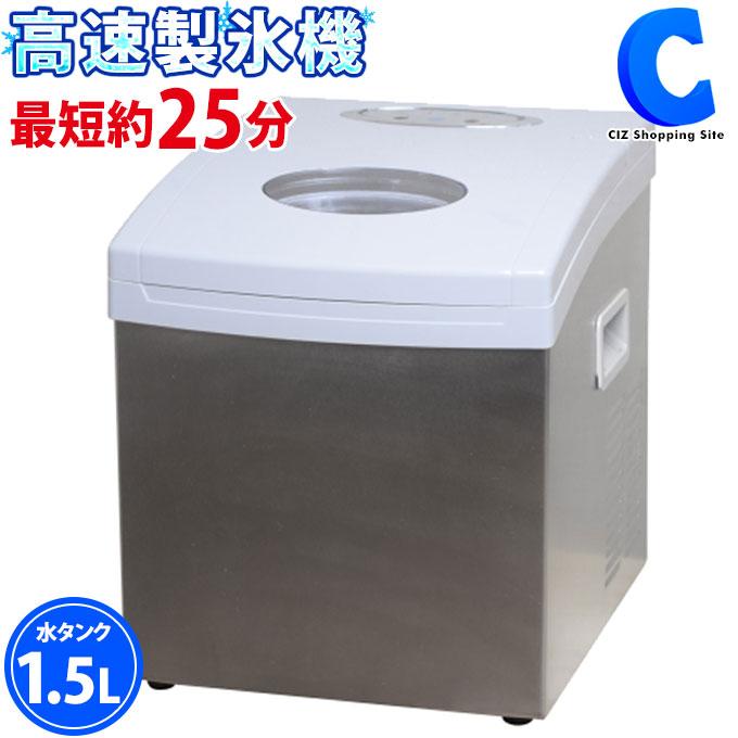 製氷機 家庭用 製氷器 自家製クリスタルアイスメーカー 電動 アイスメーカー 小型製氷機 自動製氷 EB-RM5800G コンパクト おしゃれ