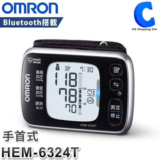 オムロン 手首式血圧計 Bluetooth対応 iPhone/Android連携 日本製 HEM-6324T