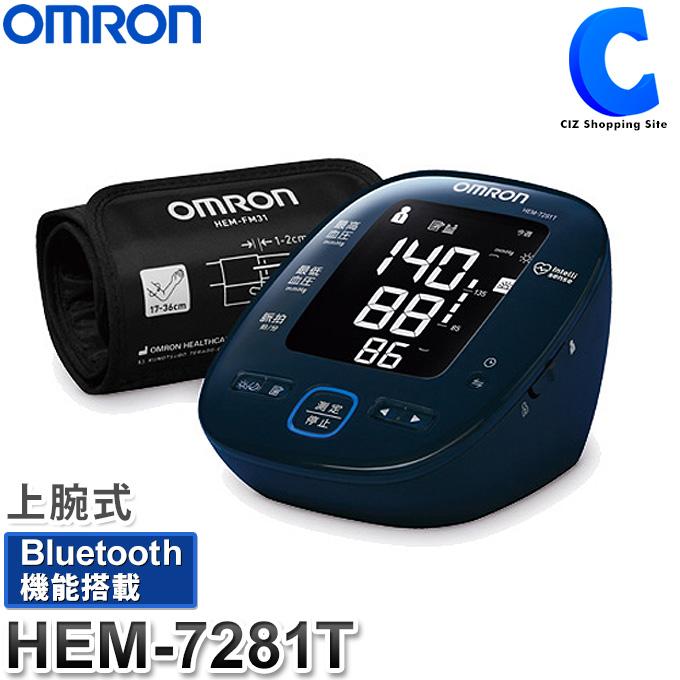 オムロン 血圧計 上腕式 HEM-7281T Bluetooth搭載 スマホ連携 上腕式血圧計 フィットカフ