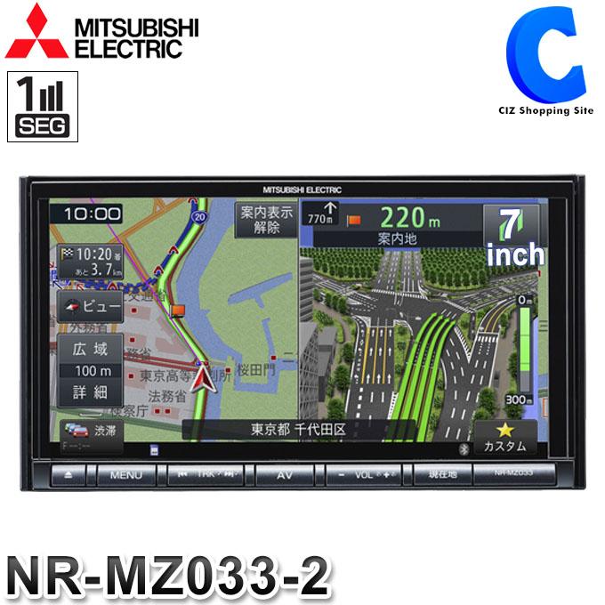 三菱電機 カーナビ 7インチワイド NR-MZ033-2 カーナビゲーション MITSUBISHI メモリーカーナビゲーション メモリーナビ ワンセグ搭載 Bluetooth 7型 7V型 DVD/CD 【お取寄せ】