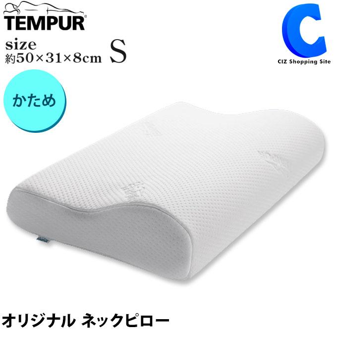 超ポイントアップ祭 テンピュール 枕 S サイズ 低反発枕 枕 低反発枕 オリジナルネックピロー TEMPUR かため 低反発 低反発 まくら 仰向け 横向き 横寝 首 肩 寝具 横寝【お取寄せ】, トヨタチョウ:37a2a9ee --- tonewind.xyz
