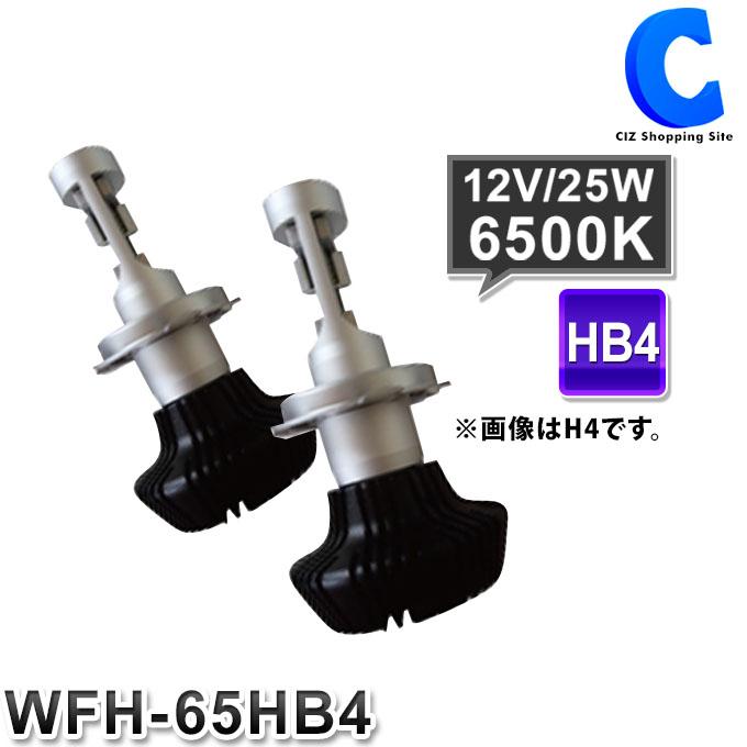 LEDヘッドライト 車検対応 HB4 12V 25W 6500K 4000lm LEDヘッドランプバルブ LEDバルブ LEDライト ウィングファイブ WingFive ルーメン WFH-65HB4 【お取寄せ】