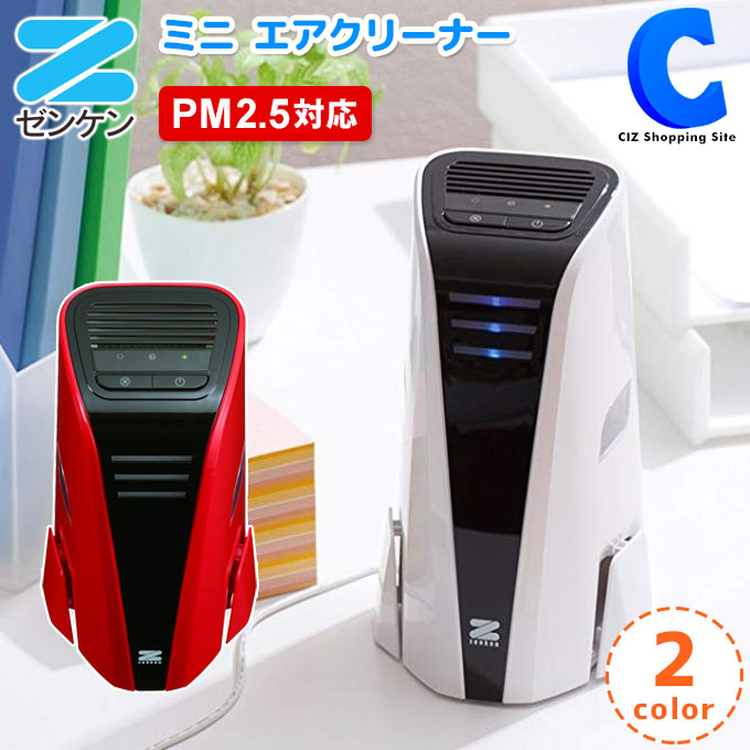 ゼンケン ミニエアクリーナー ZF-PA05 全2色 空気清浄機 卓上 花粉 タバコ コンパクト 小型 空気洗浄器 USB対応 オフィス 便利グッズ 【お取寄せ】