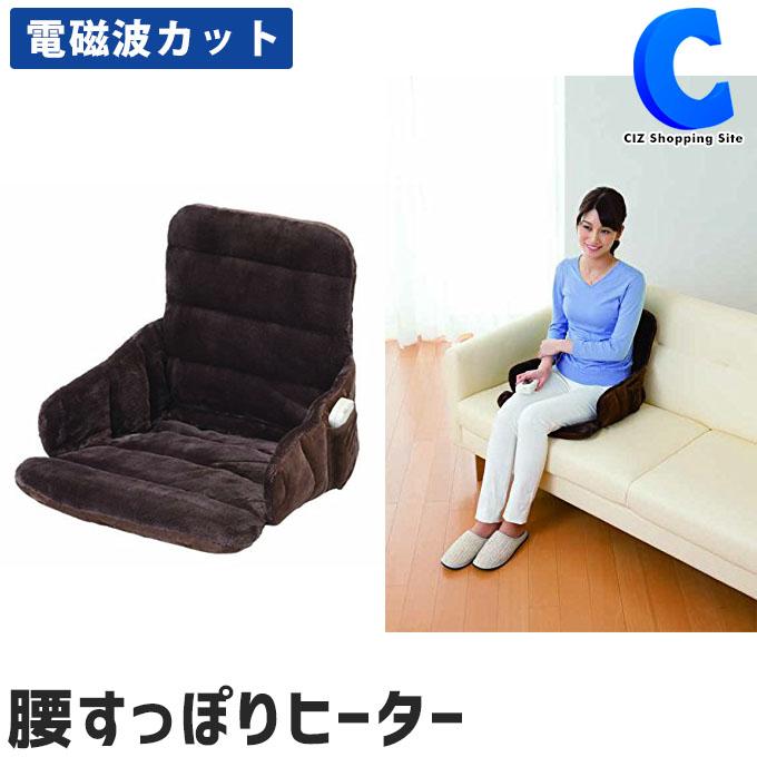 ゼンケン 腰すっぽりヒーター 電磁波カット ZR-51HT 座椅子のような形の電気毛布 暖房器具 防寒対策 冷え対策 あったかグッズ 温める 腰用ヒーター 椅子用ヒーター 家電 【お取寄せ】