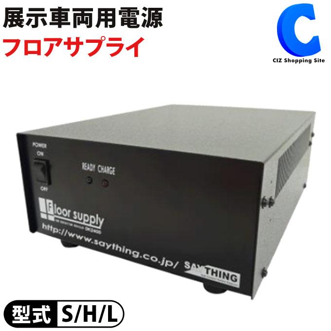 セイシング 展示車両用電源 フロアサプライ DK-2400S / DK-2400H / DK-2400L 【お取寄せ】