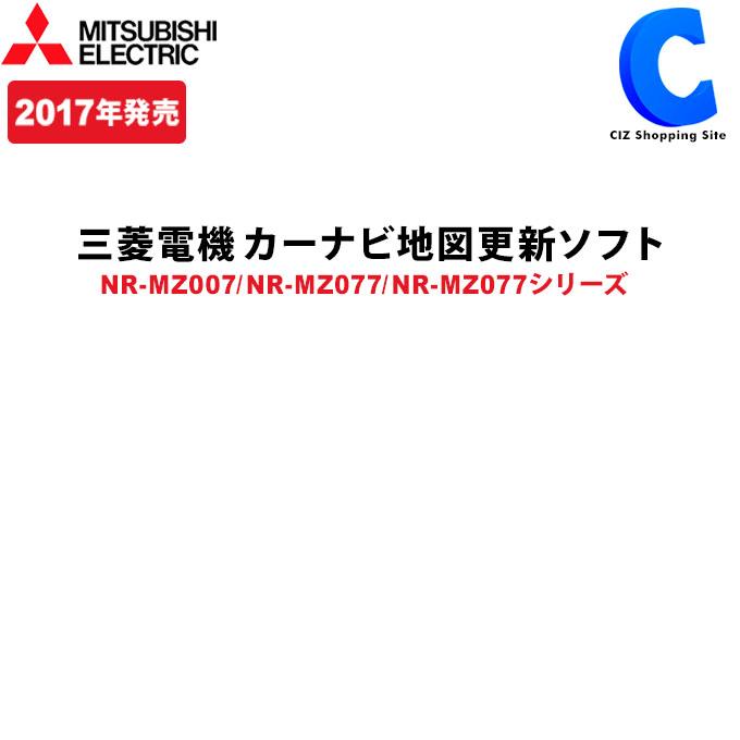 2017年発売 年度更新版地図 MITSUBISHI NR-MZ007 NR-MZ077 NR-MZ033 シリーズ カーナビ地図更新ソフト 三菱地図ソフト 三菱電機 DX-MZ007-SU16 【お取寄せ】