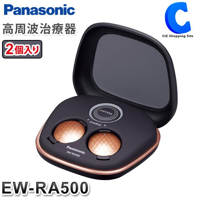 パナソニック 高周波治療器 コリコラン 2個入り 2P EW-RA500-K